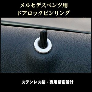 メルセデスベンツ Aクラス GLA CLA用 ドアロックピン 加飾リング 内装ドレスアップパーツ ステンレス製 Mercedes Benz用 メール便可