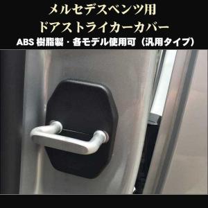 メルセデスベンツ用 ドアストライカー カバー1個 内装ドレスアップパーツ ABS製 Mercedes Benz用 メール便可