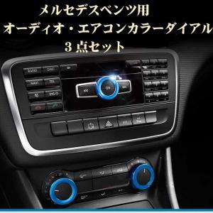 メルセデスベンツ Aクラス GLA CLA B C E GLK用 エアコン用 オーディオ用ダイアル リング 3個セット 内装ドレスアップパーツ Mercedes Benz用 メール便可