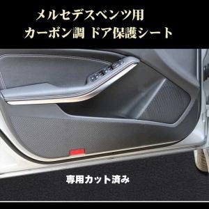 メルセデスベンツ Aクラス GLA CLA カーボン調ドア保護シート 4点セット 内装ドレスアップパーツ Mercedes Benz用