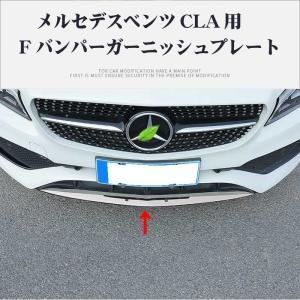メルセデスベンツ 16年〜後期型CLAクラス用 フロントバンパーセンターガーニッシュ Mercede...