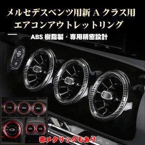 メルセデスベンツ パーツ 新Aクラス カーボン調 エアコンアウトレットカラーリング Mercedes...