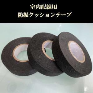 防振 防音 室内配線用 クッションテープ 19mm 1巻