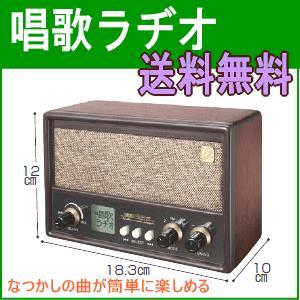 ピップ&ウィズ 唱歌ラヂオ FM/AMラヂオ付 童謡 ACアダプター付