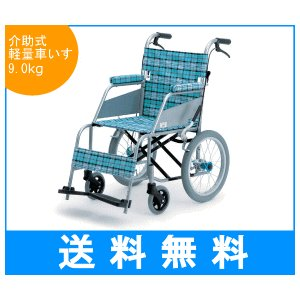 車いす 介助用 軽量 片山車椅子製作所  超軽量車いす KARL カール 介助式(ブルー) KW-903B 折りたたみ 送料無料|dreamlige
