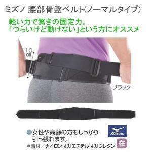 ミズノ 腰部骨盤ベルト ノーマルタイプ 腰用サポーター 腰痛...