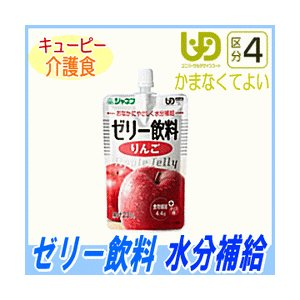 キューピー  ジャネフ ゼリー飲料 りんご100g 介護食 栄養補給食 水分補給 流動食 熱中症対策