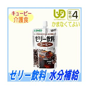 キューピー ジャネフ ゼリー飲料 コーヒー100g 【介護食 栄養補給食 水分補給 流動食 熱中症対策】