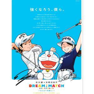 【石川遼×渋野日向子ドリームマッチ】番組オリジナルサイン入りポスター