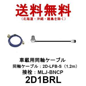 車載用同軸ケーブル(1.2m) 2D1BRL 無線機 ケーブル(第一電波工業/ダイヤモンドアンテナ/DIAMOND ANTENNA)|dreammobile
