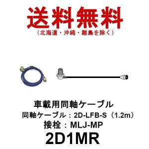 車載用同軸ケーブル(1.2m) 2D1MR 無線機 ケーブル第一電波工業/ダイヤモンドアンテナ/DIAMOND ANTENNA)|dreammobile