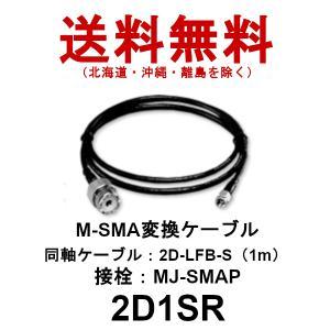 M-SMA変換ケーブル 2D1SR 無線機 ケーブル(第一電波工業/ダイヤモンドアンテナ/DIAMOND ANTENNA)|dreammobile
