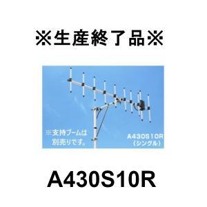 A430S10R(10エレ)シングル 430MHz 空中線型式:八木型(DIGITAL対応) (第一電波工業/ダイヤモンドアンテナ/DIAMOND ANTENNA)|dreammobile