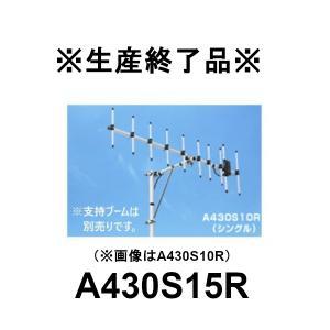 A430S15R(15エレ)シングル 430MHz 空中線型式:八木型(DIGITAL対応) (第一電波工業/ダイヤモンドアンテナ/DIAMOND ANTENNA)|dreammobile