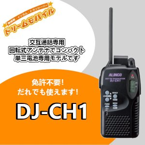 アルインコ 特定小電力トランシーバー DJ-CH1 ショートアンテナ 20ch 軽量・コンパクトモデル 無線機 インカム|dreammobile