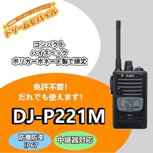 アルインコ 特定小電力トランシーバー DJ-P221M 47ch 中継対応 防浸型|dreammobile