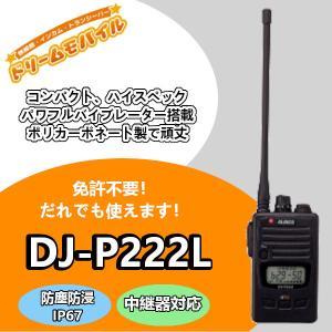 アルインコ 特定小電力トランシーバー DJ-P222L 47ch 中継対応 防浸型|dreammobile