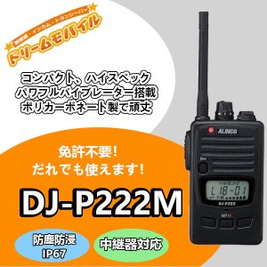 アルインコ 特定小電力トランシーバー DJ-P222M 47ch 中継対応 防浸型|dreammobile
