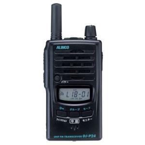 アルインコ 特定小電力トランシーバー DJ-P24S ショートアンテナ 中継機対応 防水型 インカム 無線機|dreammobile