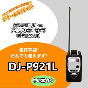 アルインコ 中継器対応 特定小電力トランシーバー DJ-P921L ロングアンテナ 無線機 インカム|dreammobile