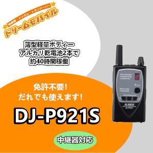 アルインコ 特定小電力トランシーバー DJ-P921S ショートアンテナ 無線機 インカム|dreammobile
