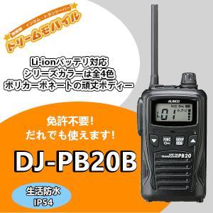 アルインコ 特定小電力トランシーバー DJ-PB20B ブラック 20ch 防沫型 インカム 無線機|dreammobile