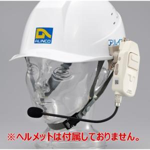 アルインコ ヘルメット直付けヘッドセット型 特定小電力トランシーバー DJ-PHM10 ALINCO
