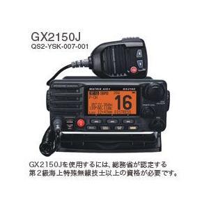 固定型国際VHF無線機(トランシーバー)/マトリックスAISプラス GX2150J スタンダードホライズン 八重洲 無線機|dreammobile