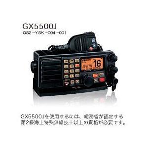 固定型国際VHF無線機(トランシーバー)/クアンタム GX5500J スタンダードホライズン 八重洲 無線機 |dreammobile