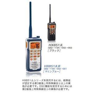携帯型国際VHF無線機(トランシーバー)/ブルーウェーブGPS HX851JL (マリンブルー) スタンダードホライズン 八重洲|dreammobile