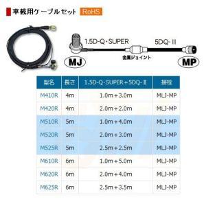 車載用ケーブルセット M510R 無線機 (第一電波工業/ダイヤモンドアンテナ/DIAMOND ANTENNA)|dreammobile