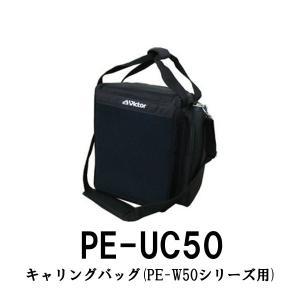 キャリングバック PE-UC50/JVCビクター(Victor) PE-W50シリーズ対応|dreammobile