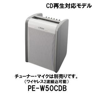 ポータブルワイヤレスアンプ PE-W50CDB(CDプレーヤー搭載)スピーカー アンプ/JVCビクター(Victor)|dreammobile
