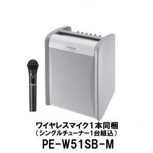 ポータブル ワイヤレスアンプ PE-W51SB-M(シングルチューナー組込、ワイヤレスマイク同梱)スピーカー アンプ/JVCビクター(Victor)|dreammobile