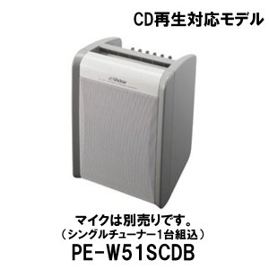ポータブル ワイヤレスアンプ PE-W51SCDB(シングルチューナー組込、CDプレーヤー搭載)スピーカー アンプ/JVCビクター(Victor)|dreammobile