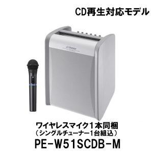 ポータブル ワイヤレスアンプ PE-W51SCDB-M(シングルチューナー組込、CDプレーヤー搭載、ワイヤレスマイク同梱)スピーカー アンプ/JVCビクター(Victor)|dreammobile