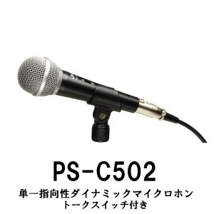 JVC ビクター PS-C502   単一指向性マイクロホン【メーカー取寄品】(Victor) dreammobile