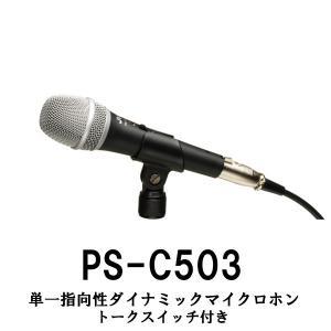 JVC ビクター PS-C503   超単一指向性マイクロホン【メーカー取寄品】(Victor) dreammobile