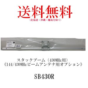 SB430R(430MHz用)シングル用支持ブーム 144/430MHzビームアンテナ用オプション (第一電波工業/ダイヤモンドアンテナ)|dreammobile