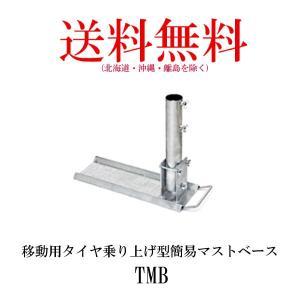TMB/移動用タイヤ乗り上げ型簡易マストベース 無線機 アンテナ(第一電波工業/ダイヤモンドアンテナ/DIAMOND ANTENNA) dreammobile