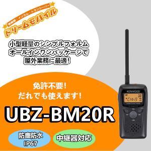 中継機対応特定小電力トランシーバー(防水・堅牢・業務用)/UBZ-BM20R (ケンウッド/KENWOOD)(無線機・インカム)|dreammobile