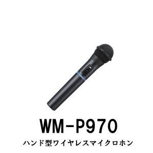 ハンド型ワイヤレスマイクロホン WM-P970/JVCビクター(Victor)|dreammobile