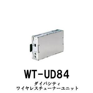 ダイバシティワイヤレスチューナーユニット WT-UD84/JVCビクター(Victor) PE-W50シリーズ対応 dreammobile