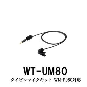 タイピンマイクユニット WT-UM80/JVCビクター(Victor) WM-P980対応 dreammobile