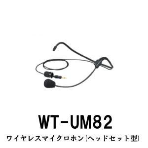ヘッドセットマイクキット WT-UM82/JVCビクター(Victor)【即出荷】
