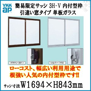 アルミサッシ 引違い窓 窓タイプ YKKAP 簡易限定サッシ 3H-V 内付型 1608 W1694×H843mm 単板ガラス 窓サッシ 倉庫 仮設 工場 ローコスト DIY|dreamotasuke