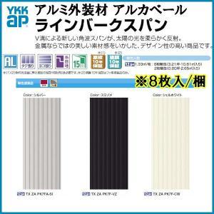 アルミ外装材 軽量外壁材 アルカベール モダンシリーズ ラインバークスパン 厚さ15×幅350×長さ3790mm 8枚入り 3.21坪 YKKAP