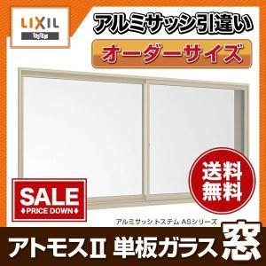 [在庫限り特価]アルミサッシ引違い窓用 網戸付き LIXIL/TOSTEM アトモスII W595 x H995mm 単板ガラス SG 特注 リクシル トステム AS|dreamotasuke