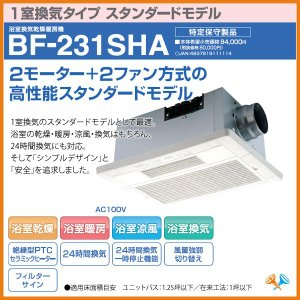高須産業 浴室換気乾燥暖房機 天井取付・1室換気タイプ BF-231SHA|dreamotasuke