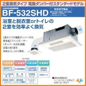 高須産業 浴室換気乾燥暖房機 天井取付・2室換気タイプ BF-532SHD|dreamotasuke